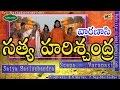 Satya harishchandra varanasi part 2 mythological drama padhya natakam musichouse27 mp3