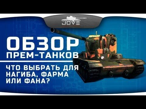 Обзор прем-танков World Of Tanks. Что выбрать для фарма, нагиба или фана?
