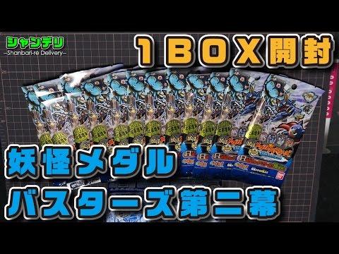 【実験】妖怪メダルバスターズ第二幕×1BOX=コンプ!?【シャンバリーレ】