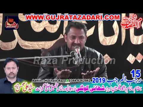 Zakir Qasir Abbas Jafri | 15 Rajab 2019 | Shahni Kotli Gujrat  || Raza Production