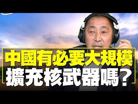電廣-唐湘龍時間-20210805- 中國有必要大規模擴充核武器嗎?