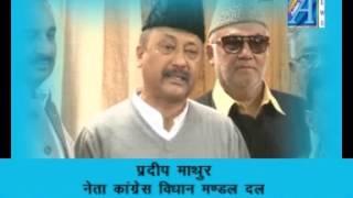Pradeep Mathur Up Vidhan Mandal Dal Neta byte on bjp Report By Mr Roomi Siddiqui ASIAN TV NEWS