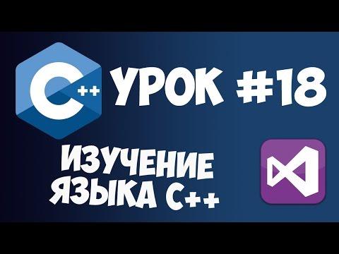 Уроки C++ с нуля / Урок #18 - (Введение в ООП) Классы и объекты