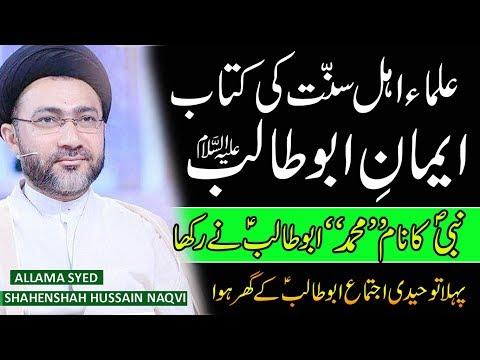 #Ahle Sunnat k Ulma  ki Khitab me #Eman-e-Hazrat ABU TALIB (a.s) | Allama Shahenshah Hussain Naqvi