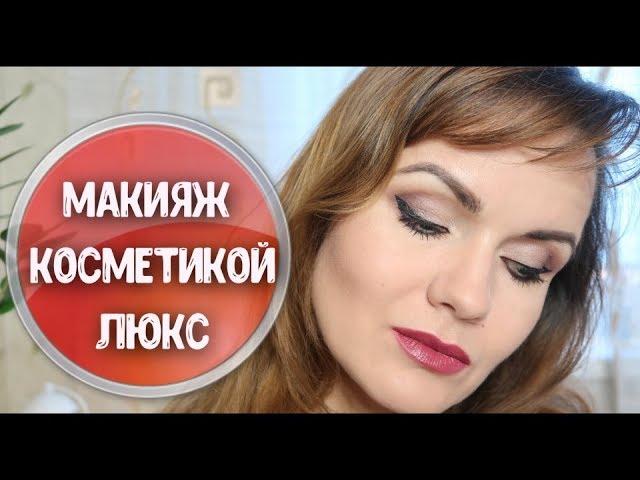 Макияж новинками косметики / Tom Ford, Guerlain, Bobby Brown / Nataly4you