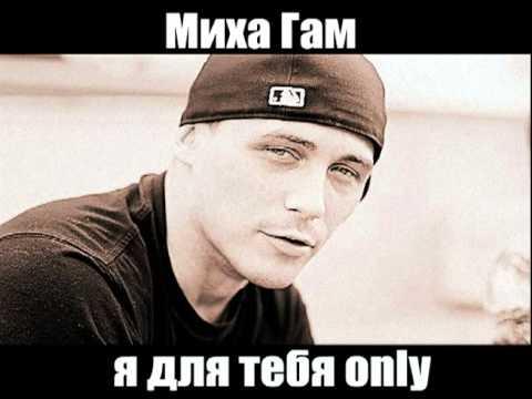 Посмотреть ролик - Видео Миха Гам -Я для тебя Only.