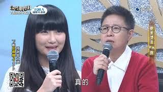 20171014 台灣那麼旺 Taiwan No.1 觀眾獎金PK賽評審講評