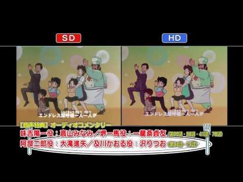 『ミスター味っ子 Blu-ray BOX』 SD/HD比較映像PV (07月22日 20:15 / 13 users)