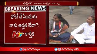 Banda Karthika Reddy Holds Dharna in Delhi | Demands Secunderabad MLA Ticket | NTV