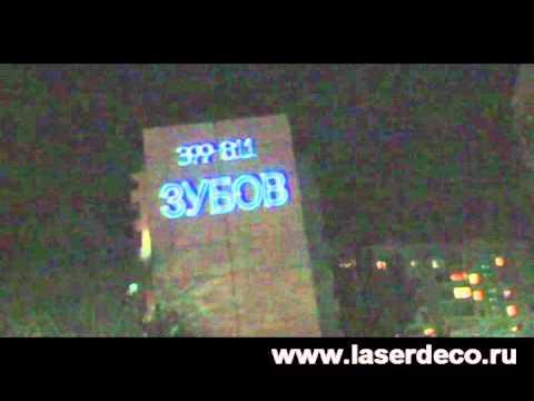 Лазерная реклама