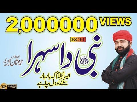 Nabi Da Sehra  || Most Beautiful Sahra Mubarik || M Usman Qadri
