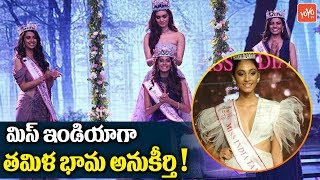Miss India 2018 : Anukreethy Vas From Tamil Nadu Crowned Femina Miss India 2018