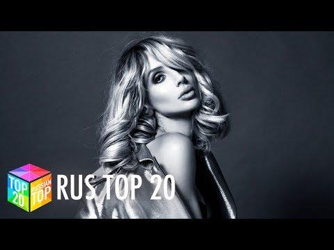 ТОП 20 русских песен (6 июля 2017)