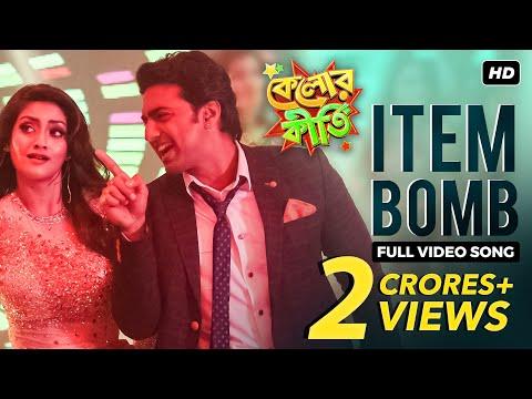 Item Bomb | Kelor Kirti | Dev | Jisshu | Nusrat | Indraadip Dasgupta | Latest Bengali Song 2016 thumbnail
