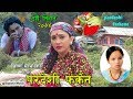 New Dashain Song 2074 | Pardeshi Farkena | Bishnu Majhi New Dashain Tihar Song 2074 | 4k Video