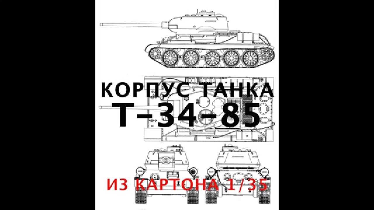 Как сделать танк т 34-85 из картона