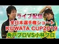 【後半戦】全日本選手権ショートパターン+KUWATA CUP2019