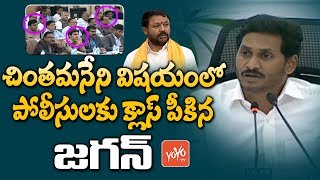 AP CM YS Jagan Counters On Police Over Chitamaneni Prabhakar And Vanajakshi Fight