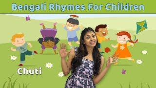 Chuti Poem | Bangla Kids Songs | Learn To Sing Bengali Rhymes For Children | Baby Rhymes