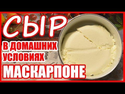 Как сделать сыр маскарпоне в домашних условиях пошагово