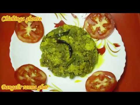 খুব সহজে ও কম সময়ে তৈরি করুন চিচিঙ্গা ঘন্ট / Easy Snake Gourd Recipe :