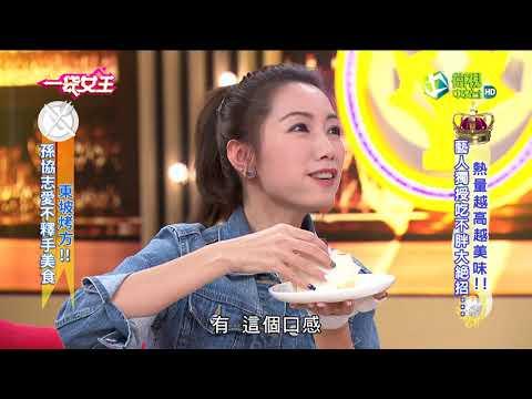 台綜-一袋女王-20181213-熱量越高越美味!! 藝人獨授吃不胖大絕招…