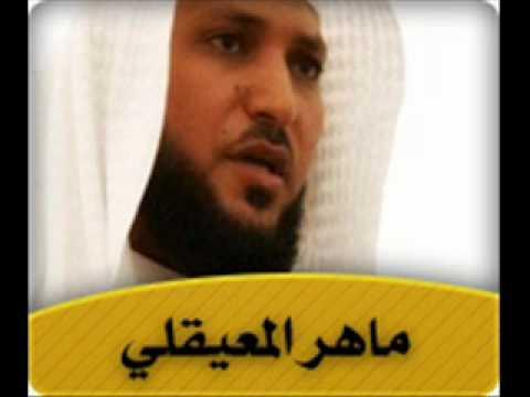 Maher AL Maaiqli  ماهر المعيقلي Ya Sin
