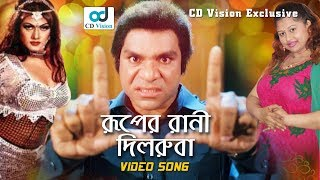 Ruper Rani Dil Ruba | HD Movie Song | Misha Sowdagor & Munmun | CD Vision