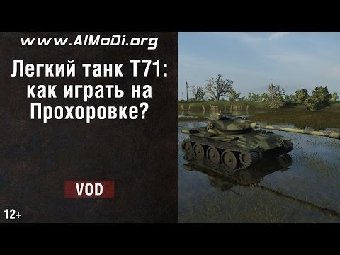 Легкий танк T71 и Прохоровка - как играть на T71 на Прохоровке? World Of Tanks