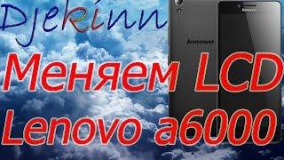 Lenovo A6000 замена дисплея LCD в домашних условиях. Разбор, ремонт, замена экрана, сенсора.