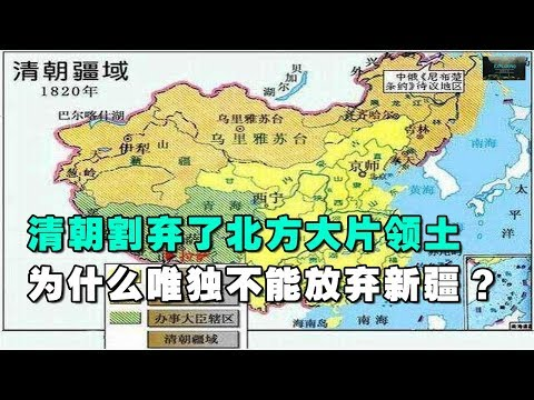 清朝割棄了北方大片領土,爲什麽唯獨不能放棄新疆?