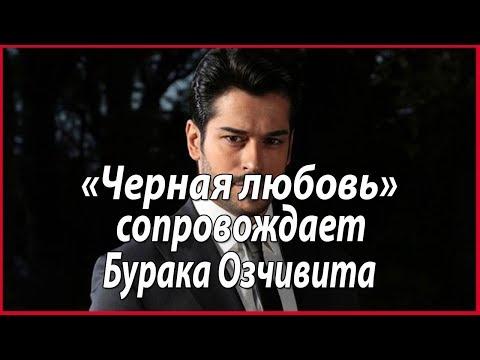 «Черная любовь» не расстается с Бураком Озчивитом #звезды турецкого кино