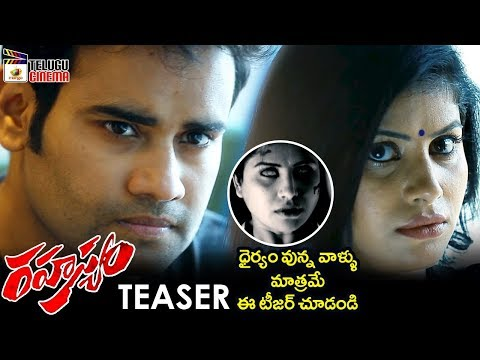 Rahasyam Movie Teaser | Sailesh | Rithika | Jabardasth Appa Rao | 2018 Latest Telugu Movie Teasers