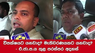 Going to the Opposition? Going for an election? - Controversy within the UNP