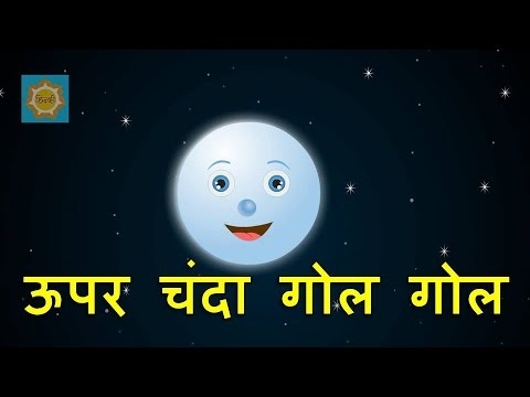 Hindi Nursery Rhyme | Upar Chanda Gol Gol