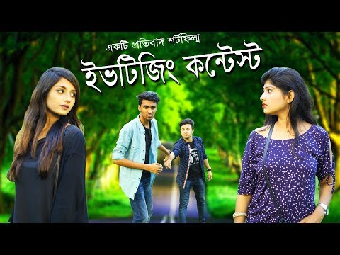 Eve Teasing Contest || Bengali Short Film 2018 || Prank King Entertainment|| Best Eid Shortfilm 2018