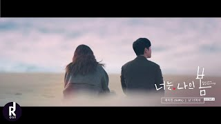 Download Seol HoSeung(설호승)(SURL) - 난 너여서(Because It's You) | You Are My Spring(너는 나의 봄)OST PART 2 MV | ซับไทย Mp3/Mp4