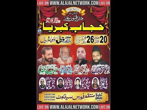 ???? Live Jashan | 26 February 2019 | Imam Bargah Dar e Batool sa Sialkot ( www.alajalnetwork.com )