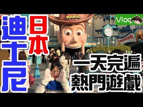 【Vlog】日本迪士尼一天完遍熱門遊樂設施,玩具總動員,星際旅行,怪獸電力公司,巴斯光年星際歷險,小熊維尼獵蜜記,城堡旋轉木馬[NyoNyoTV妞妞TV玩具]