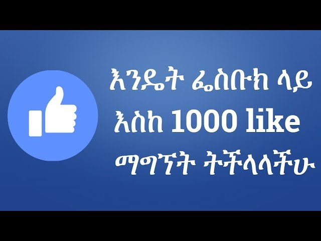 Ethiopia Tech Tips | How To Get More Likes On Fb