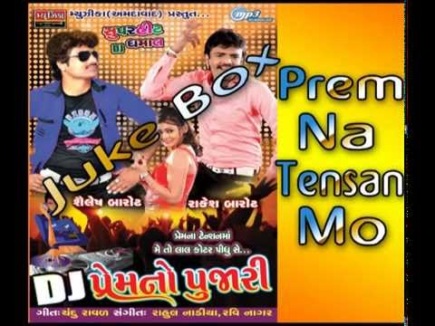 Dj Prem No Pujari Juke Box | Prem Na Tensan Mo | Gujarati Dj 2014 video