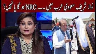 News Talk with Asma Chaudhary   Neo News