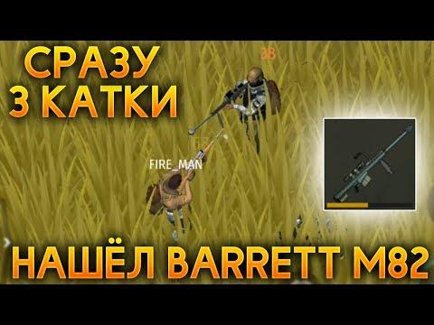 НАШЁЛ BARRETT M82! САМАЯ ЛУЧШАЯ ПУШКА! ЭПИЧНЫЙ ТОП-1 В РЕЖИМЕ PUBG! - Jurassic Survival