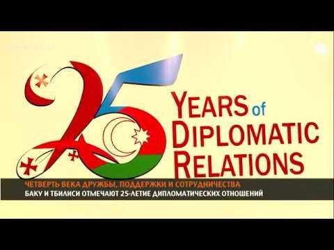 25 лет азербайджано-грузинским дипотношениям