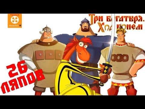 26 Киноляпов Три богатыря: Ход конем - Народный КиноЛяп
