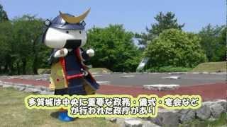 「むすび丸の【伊達な旅】日記」 多賀城市散策編