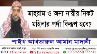Download Mahram & Onno Narir Nikot Mohilar Porda Kirup Hobe?  Sheikh Akhtarul Aman Madani |waz|Bangla waz| 3Gp Mp4