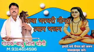 बाबा भरथरी महाराज का भजन   गायक-बाबु लाल योगी M.9314614596 Bharthri Baba Bhajan  Gayak Babu Lal Yogi