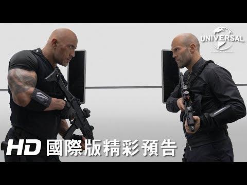 【玩命關頭:特別行動】最新預告-8月2日 震撼登場