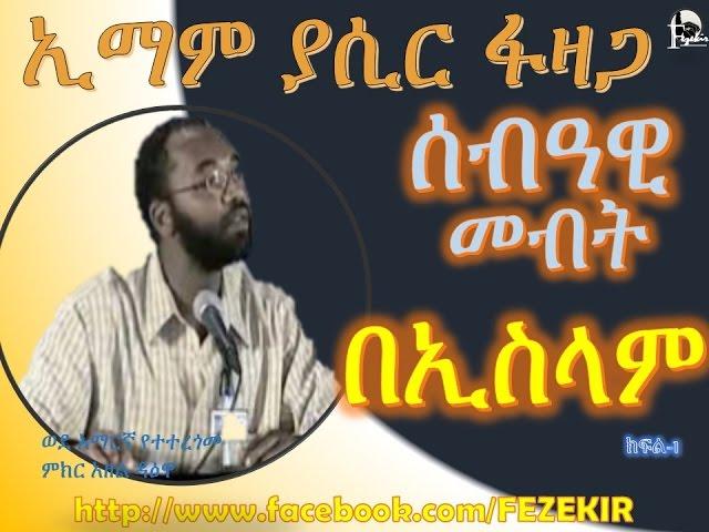 ሰብአዊ መብት በኢስላም| Human Right In Islam 1 - SHEIKH YASSIR FAZAGA